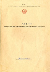 Акт приемки в эксплуатацию Государственной приемочной комиссии от 20 ноября 1975 года № 54 (НТГИА. Ф.183.Оп.2.Д.16.Л.111)