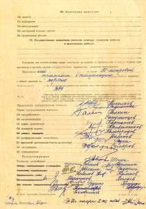 Акт приемки в эксплуатацию Государственной приемочной комиссии от 20 ноября 1975 года № 54 (НТГИА. Ф.183.Оп.2.Д.16.Л.112об.)