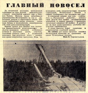 Статья «Главный новосел». (Газета «Тагильский рабочий». – 1975 г. – 25 ноября (№ 236). – С.4)