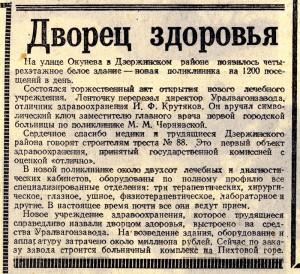 Статья «Дворец здоровья». (Газета «Тагильский рабочий». – 1976 г. – 12 марта (№ 52). – С.4)
