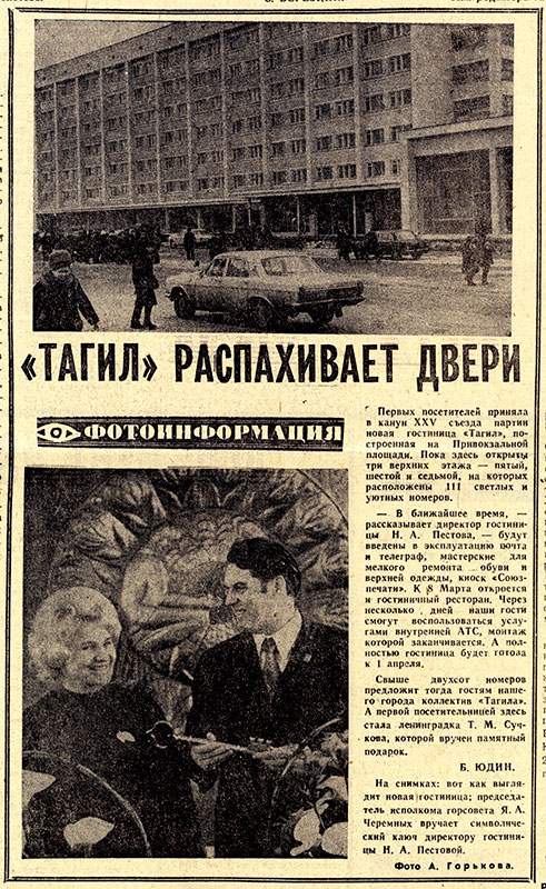 Статья Б.Юдина «Тагил» распахивает двери». (Газета «Тагильский рабочий». – 1976 г. – 26 февраля (№ 40). – С.4)