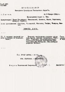 Протокол заседания Президиума Тагильского окружного исполнительного комитета Совета  рабочих, крестьянских икрасноармейских депутатов от5 января 1926года № 17. (НТГИА. Ф.21.Оп.1.Д.213.Лл.50,52об.)