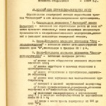 Акт приемки иввода вдействие кислородной станции НТМЗ комиссии министерства  черной металлургии иминистерства строительства предприятий металлургической  ихимической промышленности СССР от11 февраля 1956года. (НТГИА. Ф.229. Оп.1. Д.893. Л.14)