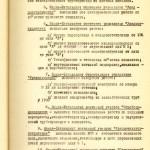 Акт приемки иввода вдействие кислородной станции НТМЗ комиссии министерства  черной металлургии иминистерства строительства предприятий металлургической  ихимической промышленности СССР от11 февраля 1956года. (НТГИА. Ф.229. Оп.1. Д.893. Л.15)