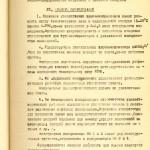 Акт приемки иввода вдействие кислородной станции НТМЗ комиссии министерства  черной металлургии иминистерства строительства предприятий металлургической  ихимической промышленности СССР от11 февраля 1956года. (НТГИА. Ф.229. Оп.1. Д.893. Л.16)