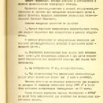 Акт приемки иввода вдействие кислородной станции НТМЗ комиссии министерства  черной металлургии иминистерства строительства предприятий металлургической  ихимической промышленности СССР от11 февраля 1956года. (НТГИА. Ф.229. Оп.1. Д.893. Л.18)