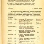Акт приемки иввода вдействие кислородной станции НТМЗ комиссии министерства  черной металлургии иминистерства строительства предприятий металлургической  ихимической промышленности СССР от11 февраля 1956года. (НТГИА. Ф.229. Оп.1. Д.893. Л.2)