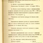 Акт приемки иввода вдействие кислородной станции НТМЗ комиссии министерства  черной металлургии иминистерства строительства предприятий металлургической  ихимической промышленности СССР от11 февраля 1956года. (НТГИА. Ф.229. Оп.1. Д.893. Л.22)