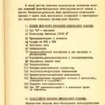Акт приемки иввода вдействие кислородной станции НТМЗ комиссии министерства  черной металлургии иминистерства строительства предприятий металлургической  ихимической промышленности СССР от11 февраля 1956года. (НТГИА. Ф.229. Оп.1. Д.893. Л.4)