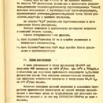 Акт приемки иввода вдействие кислородной станции НТМЗ комиссии министерства  черной металлургии иминистерства строительства предприятий металлургической  ихимической промышленности СССР от11 февраля 1956года. (НТГИА. Ф.229. Оп.1. Д.893. Л.5)