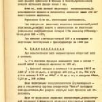 Акт приемки иввода вдействие кислородной станции НТМЗ комиссии министерства  черной металлургии иминистерства строительства предприятий металлургической  ихимической промышленности СССР от11 февраля 1956года. (НТГИА. Ф.229. Оп.1. Д.893. Л.6)