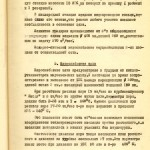 Акт приемки иввода вдействие кислородной станции НТМЗ комиссии министерства  черной металлургии иминистерства строительства предприятий металлургической  ихимической промышленности СССР от11 февраля 1956года. (НТГИА. Ф.229. Оп.1. Д.893. Л.7)