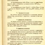 Акт приемки иввода вдействие кислородной станции НТМЗ комиссии министерства  черной металлургии иминистерства строительства предприятий металлургической  ихимической промышленности СССР от11 февраля 1956года. (НТГИА. Ф.229. Оп.1. Д.893. Л.8)