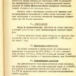 Акт приемки иввода вдействие кислородной станции НТМЗ комиссии министерства  черной металлургии иминистерства строительства предприятий металлургической  ихимической промышленности СССР от11 февраля 1956года. (НТГИА. Ф.229. Оп.1. Д.893. Л.9)