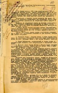 Обращение «Всем Партийным Профессиональным Организациям Тагильского Округа».  [Ноябрь-декабрь 1925 года]. (НТГИА. Ф.85.Оп.1.Д.332.Л.49)