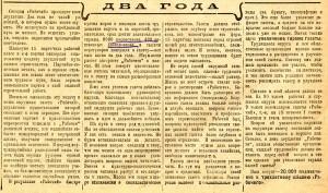 Статья «Два года». (Газета «Рабочий». – 1928 г. – 15 января (№ 13). – С.1)