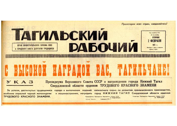 Первая страница газеты «Тагильский рабочий» с заголовком «С высокой наградой вас, тагильчане!». («Тагильский рабочий». – 1971 г. – 2 февраля (№ 21). – С.1)