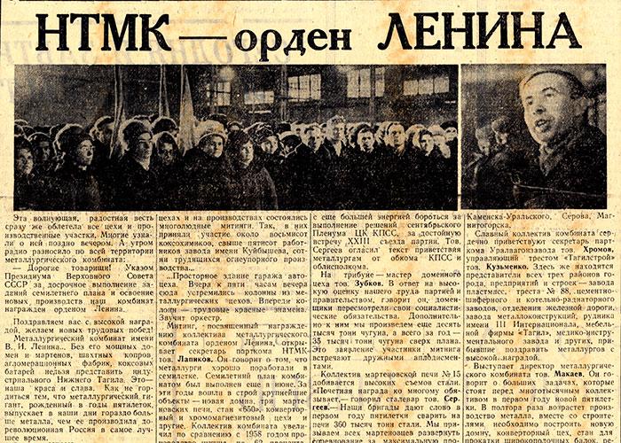 Часть статьи «НТМК - орден Ленина». («Тагильский рабочий». – 1966 г. – 4 февраля (№ 24). – С.1)