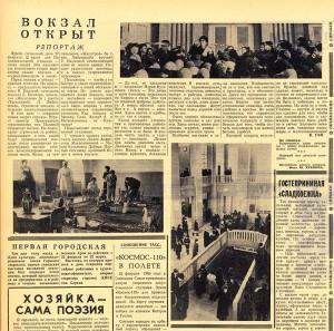 Статья В.Гай «Вокзал открыт». Репортаж. (Газета «Тагильский рабочий». – 1966 г. – 25 февраля (№ 40). – С.4)