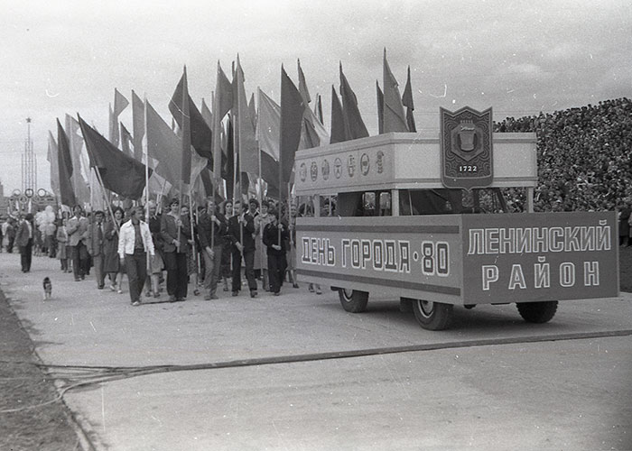Празднование Дня города-80 на стадионе Высокогорского железного рудника в пойме реки Тагил. 17 августа 1980 года. Фото Колокутского. (Коллекция фотодокументов. Оп.1Н1. Д.1676)