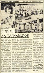"""Фрагмент газеты """"Тагильский рабочий"""" (Газета «Тагильский рабочий». - 1991 г. – 4 июня (№ 106). - С.1.)"""