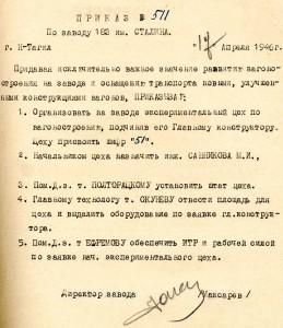 Приказ директора завода № 183 имени И.В.Сталина от17 апреля 1946года № 511. (НТГИА. Ф.417.Оп.1.Д.378.Л.88).