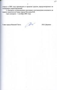 Постановление Главы города Нижний Тагил от 10 мая 2001 года № 409. (НТГИА. Ф.560. Оп.1. Д.483. Л.103)