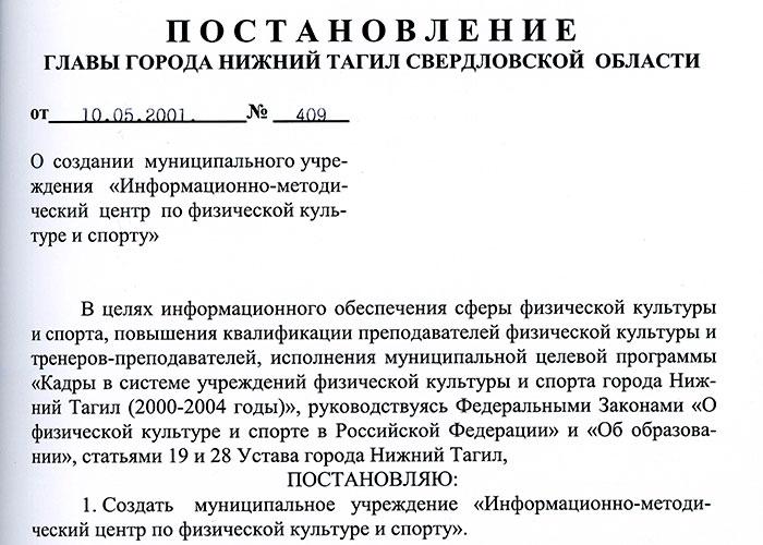 Постановление Главы города Нижний Тагил от 10 мая 2001 года № 409. (НТГИА. Ф.560. Оп.1. Д.483. Л.102)