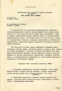 Решение 5-й сессии 15 созыва Нижнетагильского городского Совета депутатов трудящихся от 20 мая 1976 года. (НТГИА. Ф.70.Оп.2.Д.1421.Л.125).