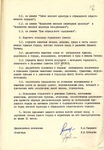 Решение 5-й сессии 15 созыва Нижнетагильского городского Совета депутатов трудящихся от 20 мая 1976 года. (НТГИА. Ф.70.Оп.2. Д.1421.Л.126).