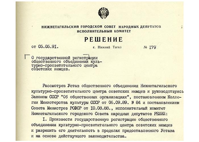 Решение исполнительного комитета Нижнетагильского городского Совета народных депутатов от 5 мая 1991 года № 179. (НТГИА. Ф.70. Оп.2. Д.2041. Л.249)