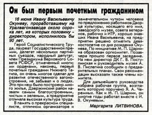 Статья  «Он был первым почетным гражданином». («Тагильский рабочий». - 1996 г. – 5 апреля (№ 65). - С. 1.)