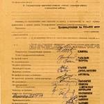 Акт приемки в эксплуатацию Государственной приемочной  комиссии от 29 июня 1971 года № 17 утвержден решением исполнительного комитета Нижнетагильского городского Совета депутатов трудящихся от 2 июля 1971 года № 207 (НТГИА. Ф.183.Оп.2.Д.12. Л.31об)