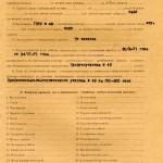 Акт приемки в эксплуатацию Государственной приемочной  комиссии от 29 июня 1971 года № 17 утвержден решением исполнительного комитета Нижнетагильского городского Совета депутатов трудящихся от 2 июля 1971 года № 207 (НТГИА. Ф.183.Оп.2.Д.12. Л.31)