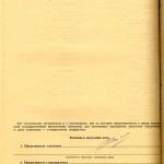Акт приемки в эксплуатацию Государственной приемочной  комиссии от 28 июня 1991 года № 17 утвержден решением исполнительного комитета Нижнетагильского городского Совета народных депутатов от 2 июля 1991 года № 252 (НТГИА. Ф.183. Оп.2. Д.32. Л.72об)