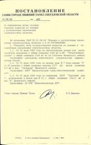 Постановление Главы города Нижний Тагил от 5 августа 1996 года № 400 (НТГИА. Ф.560. Оп.1. Д.168. Л.52)