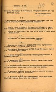 Протокол заседания Президиума Нижнетагильского городского Совета рабочих, крестьянских и красноармейских депутатов от 27 июля 1936 года № 106 (НТГИА. Ф.70. Оп.2. Д.382. Л.169)