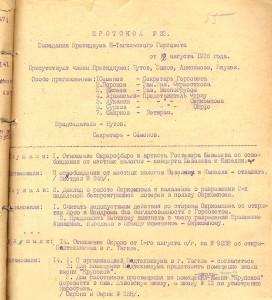 Протокол заседания Президиума Нижнетагильского городского Совета рабочих, крестьянских и красноармейских депутатов от 12 августа 1926 года № 23. (НТГИА. Ф.70. Оп.2. Д.21. Лл.55, 55об., 56)