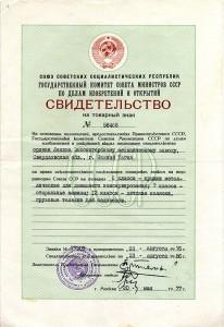 Свидетельство на товарный знак № 58465. 1977 г. (НТГИА. Ф.166.Оп.1. Д.384а. Л.1)