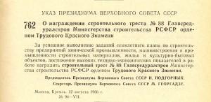 Указ Президиума Верховного Совета СССР от 12 августа 1966 года № 94-VII. (Ведомости Верховного Совета СССР.-1966 г.- № 33. ст. 762)