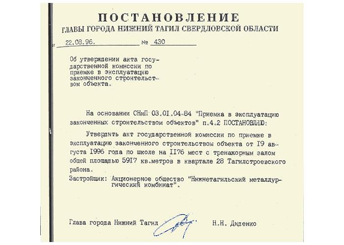 Акт приемки в эксплуатацию Государственной приемочной комиссии от 19 августа 1996 года № 19 утвержден постановлением Главы города Нижний Тагил от 22 августа 1996 года № 430.