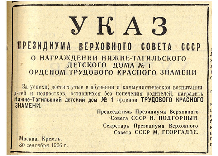 Указ Президиума Верховного Совета СССР от 30 сентября 1966 года № 349-VII.