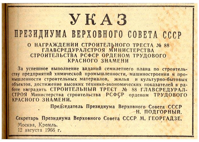 Газета «Тагильский рабочий».-1966 г. - 13 августа (№ 163). - С.1