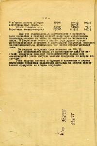 Объяснительная записка к годовому отчету Ново-Тагильского металлургического завода по основной деятельности за 1941 год. (НТГИА. Ф.196. Оп.1. Д.123. Л.1об)
