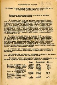 Объяснительная записка к годовому отчету Ново-Тагильского металлургического завода по основной деятельности за 1941 год. (НТГИА. Ф.196. Оп.1. Д.123. Л.1)