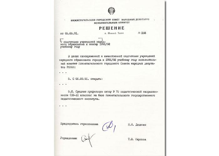 Решение исполнительного комитета Нижнетагильского городского Совета народных депутатов от 5 мая 1991 года № 168. (НТГИА. Ф.70. Оп.2. Д.2041. Лл.219,220)