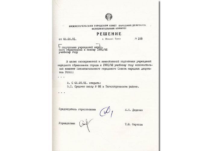 Решение исполнительного комитета Нижнетагильского городского Совета народных депутатов от 5 мая 1991 года № 168. (НТГИА. Ф.70. Оп.2. Д.2041. Лл.219, 220)