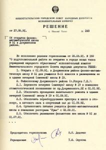 Решение исполнительного комитета Нижнетагильского городского Совета народных депутатов от 27 июня 1991 года № 249 (НТГИА. Ф.70. Оп.2. Д.2043. Лл.45-46)