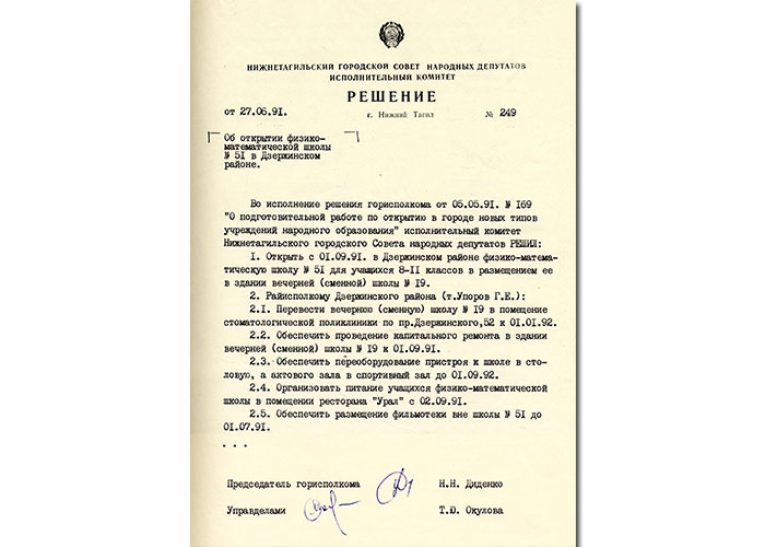 Решение исполнительного комитета Нижнетагильского городского Совета народных депутатов от 27 июня 1991 года № 249 (НТГИА. Ф. 70. Оп.2. Д.2043. Лл.45-46)