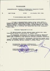 Решение исполнительного комитета Нижнетагильского городского Совета депутатов трудящихся от 16 октября 1951 года № 792. (НТГИА. Ф.70. Оп.2. Д.622. Л.54)